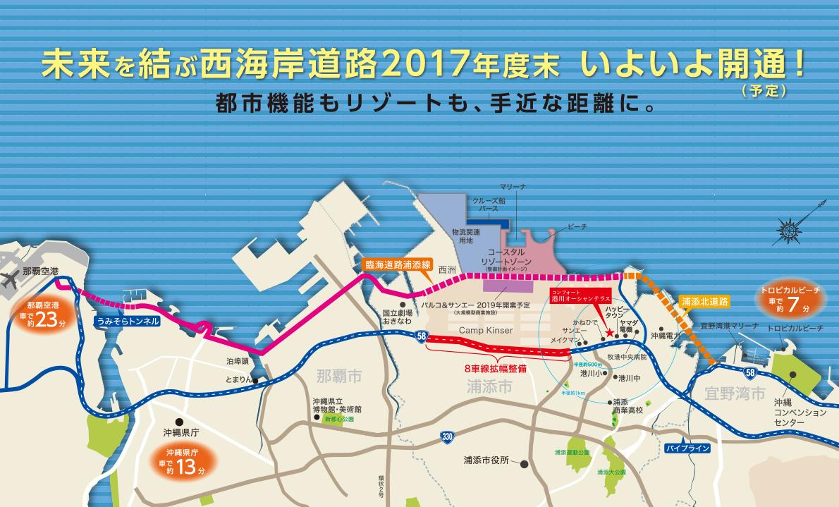 未来を結ぶ臨海道路2017年度末いよいよ開通!(予定)