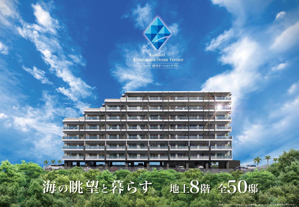 海の眺望と暮らす。地上8階 全50邸