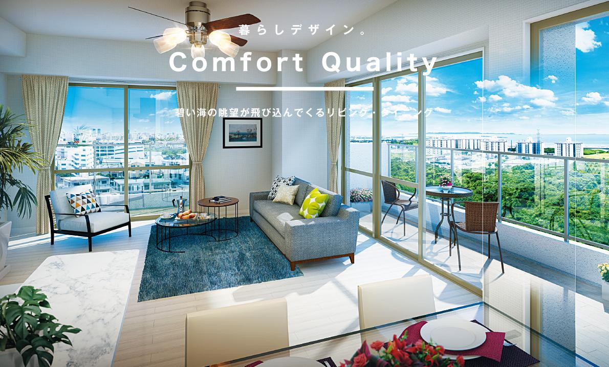 暮らしデザイン。Comfort Quality